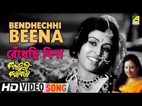Bendhechhi Beena | Kalankini Kankabati | Bengali Movie Song | Parveen Sultana