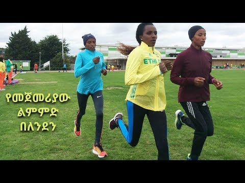World Athletics Championships 2017: Ethiopian Athletes First Training In London