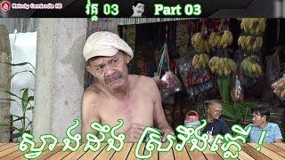Khmer Comedy – Part 03 ស្វាងដឹង ស្រវឹងភ្លើ! ▶ Svang deung sro veung pler – កំប្លែង Neay Krim bayontv