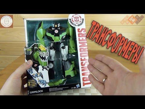 Трансформеры Гримлок - Transformers Grimlock - Hasbro - Роботы под прикрытием - Robots in Disguise