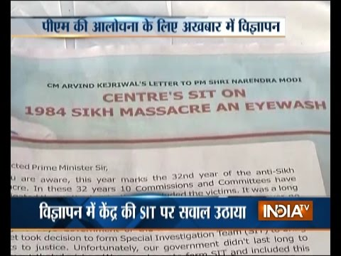 AAP Advertisement Questions Role of SIT Constituted to Probe 1984 Sikh Riots