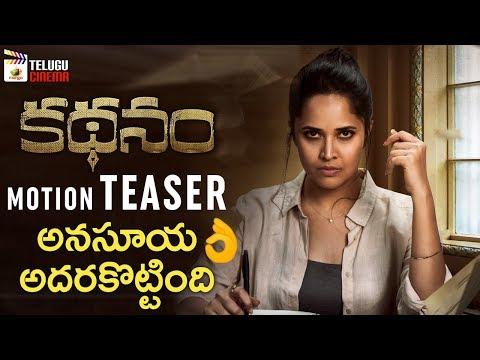 Kathanam Motion TEASER | Anasuya | Srinivas Avasarala | 2019 Telugu Movies | Mango Telugu Cinema