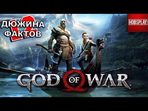 12 Фактов о новой God of War 4 2018!