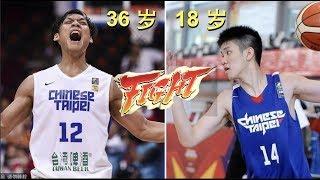 18岁林庭谦vs35岁林志杰!经典再现篮球赛集锦  台湾篮球的传承  18.6.4