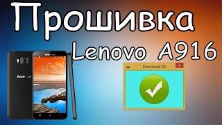 Подробная Инструкция Прошивания Lenovo A916 Через SP_Flash_Tool. Прошивка by_vin_777