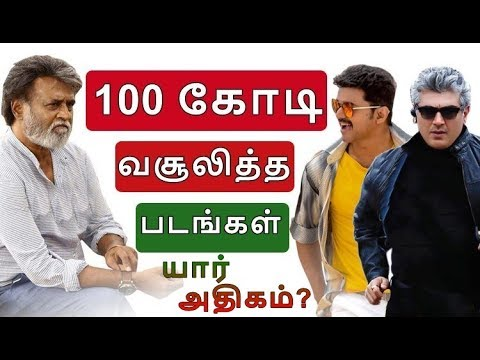Which Actor Has More 100 Cr Movies Rajini | Suriya| Vijay | Ajith | Kamal | Vikram
