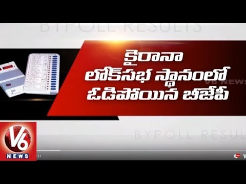 BJP Suffers Massive Defeat In Assembly By- Elections | V6 News