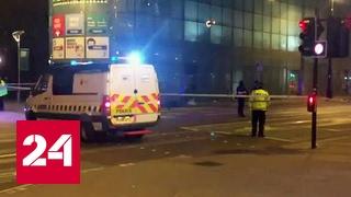 Взрыв в Манчестере: не менее 20 человек погибли, сотни ранены