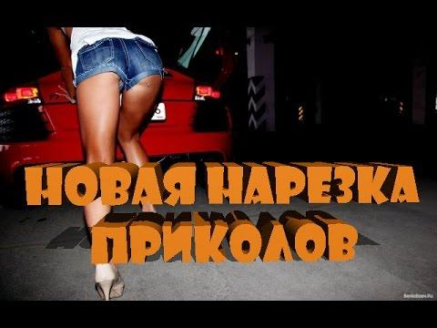 НОВАЯ НАРЕЗКА ПРИКОЛОВ № 3  2017 ЯНВАРЬ
