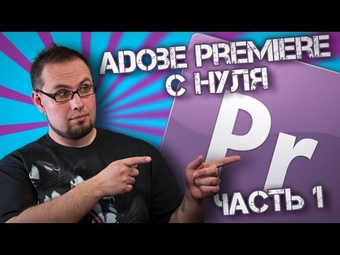 Adobe Premiere с нуля. Часть 1
