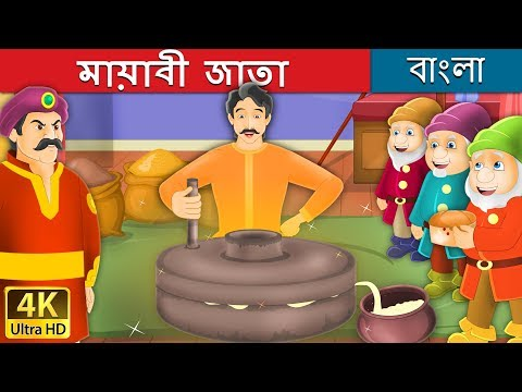 মায়াবী জাতা | Salty Sea in Bengali | Bangla Cartoon | Rupkothar Golpo | Bengali Fairy Tales thumbnail