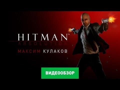 Обзор игры Hitman: Absolution