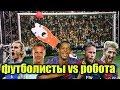 Футболисты vs робот вратарь. Месси, Неймар, Гризманн