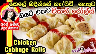 Non Fried Chicken Rolls by Apé Amma
