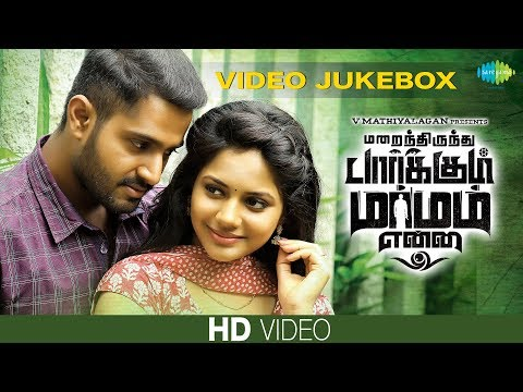 Marainthirunthu Paarkum Marmam Enna - Video Jukebox | Dhruvva | Aishwarya Dutta | Rahesh | Achu