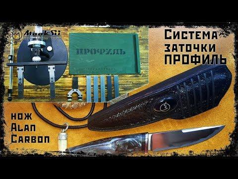 Система заточки Профиль и нож Alan Carbon