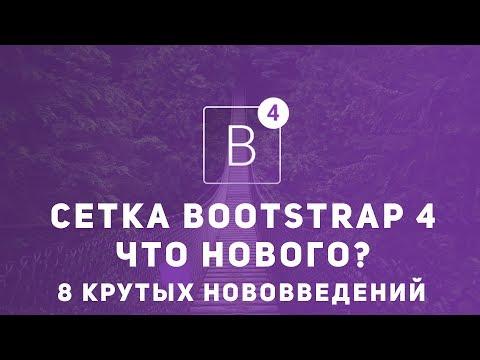 Что нового в Bootstrap 4. Все изменения сетки