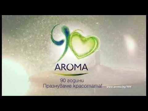 90 години АРОМА