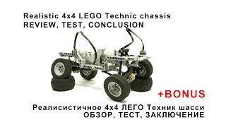LEGO Technic Realistic 4x4 chassis