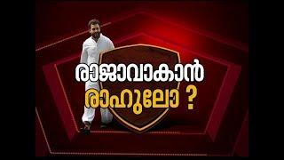 Kaun Banega PM | Possibility of Rahul Gandhi | Lok Sabha Election Special Programme EPI 2