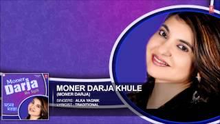 Moner Darja Khule | Alka Yagnik Bengali Song | Moner Darja