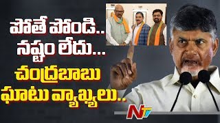 Chandrababu to Demand for Disqualification of MPs Who Joined BJP | NTV