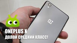 Обзор OnePlus X