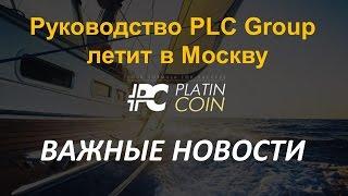 PlatinCoin / Платинкоин / PLC Group /  Новости / Отзывы /  Легально /Новости Платинкоин