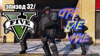 Grand Theft Auto V/Эпизод 32/Ограбление