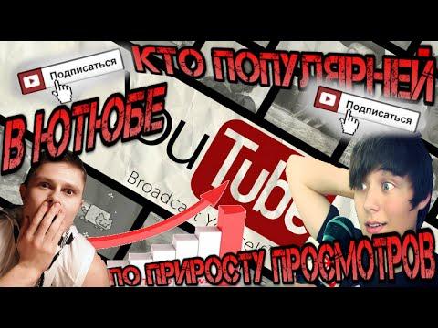 Топ ЛЕТСПЛЕЙЩИКОВ ( По приросту просмотров ) Frost | MrLololoshka | EeOneGuy