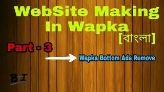 Wapka bottom ads remove in bangla [part - 3] || create a free download site in Wapka Bangla tutorial