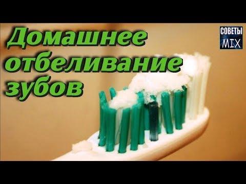 Как удалить зубной камень и отбелить зубы в домашних условиях Необычные и простые способы