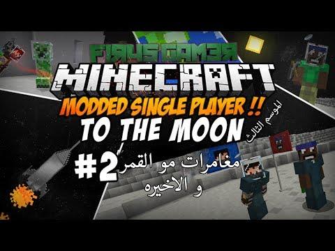 Fir4sGamer ModdedSMP MOON MOD ماينكرافت مغامرات مود القمر #2