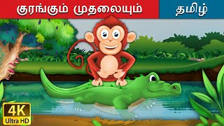 குரங்கும்  முதலையும் | Monkey and Crocodile in Tamil | Fairy Tales in Tamil | Tamil Fairy Tales