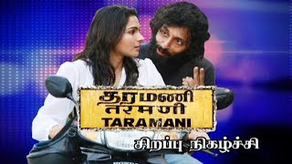 Taramani Movie | Vasanth Ravi, Andrea | Yuvan Shankar Raja | Sirappu Nigazhchi | Kalaignar TV