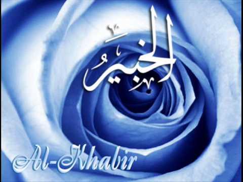 اسماء الله الحسنى   Asma Ul Husna -samiyusuf video