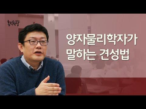 [홍익학당] 양자물리학자가 말하는 견성법_A458