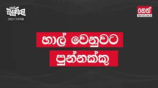 2021-10-08 | Neth Fm Balumgala