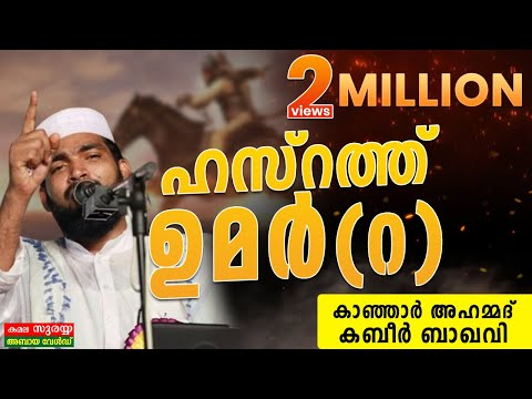 Hasrath Umar (r) Manasantharathinte Mathruka - Ahammed Kabeer Baqavi video