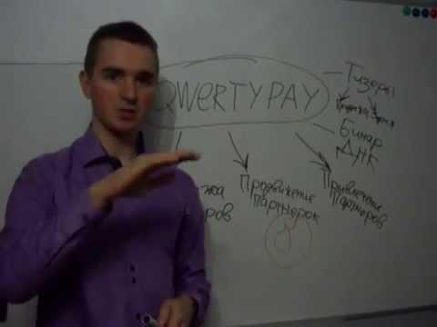 QWERTYPAY - 5 способов заработка в Интернет в одном сервисе!
