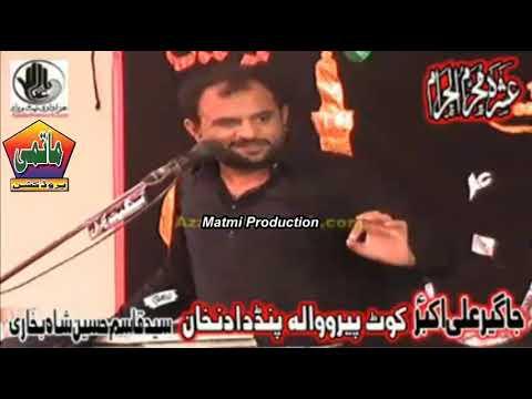 Ashara Muharam 2018 | 8 Muharam 2018 | Zakir Ali Raza Khokhar | Kot Peero Wala Pind Dadan Khan