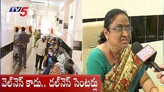 వెల్ నెస్ సెంటర్లలో సిబ్బంది కొరత..! | No Staff In Telangana Wellness Centers