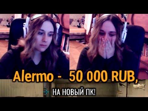 ЗАДОНАТИЛ 50.000 РУБЛЕЙ СТРИМЕРУ! ОГРОМНЫЙ ДОНАТ НА СТРИМЕ!