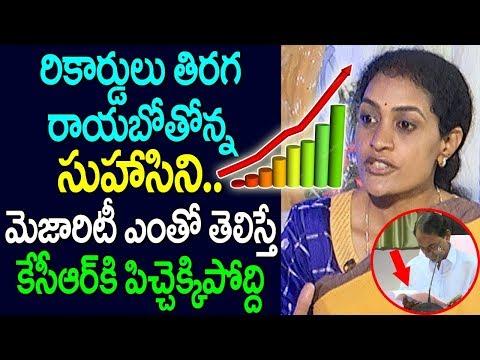 సుహాసిని మెజారిటీ తెలిస్తే కెసిఆర్ కి పిచ్చెక్కిపోద్ది | Nandamuri Suhasini Majority in Kukatpalli