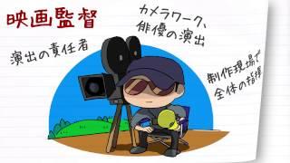 職業紹介【映画監督篇】~将来の仕事選びに役立つ動画