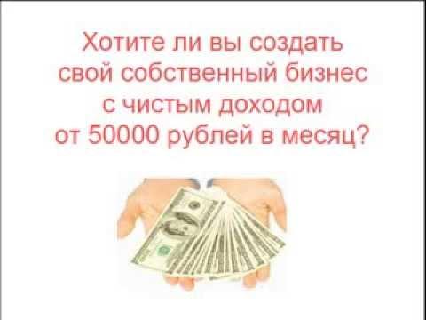 """Как создать свой бизнес """"с нуля"""" до первых 50000 руб в месяц. Пошаговая видео-инструкция"""