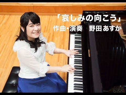 <期間限定公開>野田あすか作曲・演奏「哀しみの向こう」ノーカット版