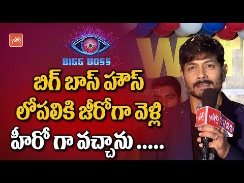 Bigg Boss 2 Telugu Title Winner about His Struggles | Nani | Geeth Madhuri | Anchor Deepthi | YOYOTV