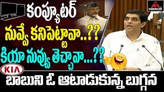 KIA Motors War in Assembly | Buggana Rajendranadh Strong Counter to Chandrababu Naidu | Mirror TV