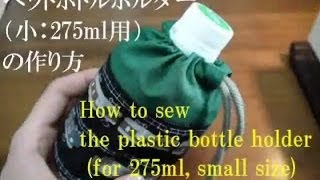 ペットボトルホルダー(小サイズ:275ml用)の作り方 How to sew the plastic bottle holder (for 275ml, small size)